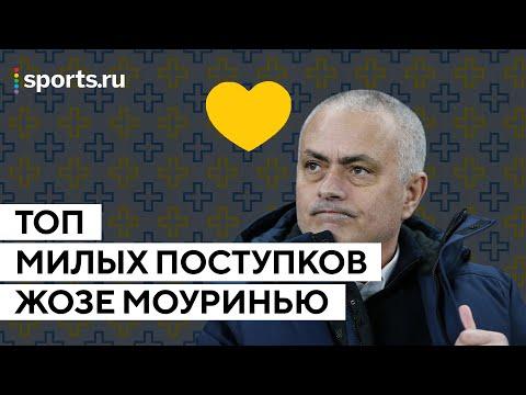 ТОП милых поступков Жозе Моуринью - Sports.ru