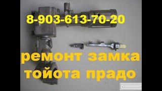 ремонт замка запалювання тойота прадо 120 т 8-925-507-33-09