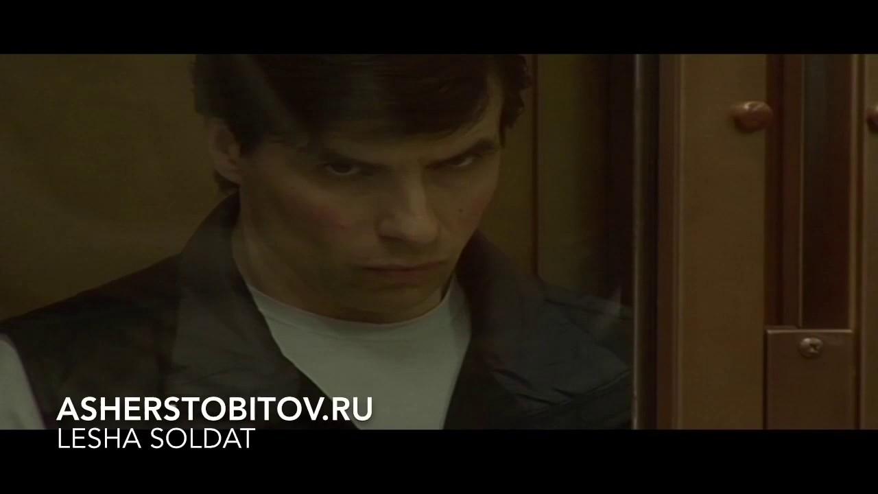 Киллер Медведковской ОПГ Алексей Шерстобитов Лёша Солдат - YouTube