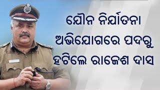 Odia IPS Suspended By Tamil Nadu Govt Over Alleged Sexual Assault Charges || KalingaTV