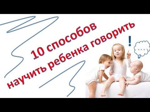 10 способов научить ребенка говорить!