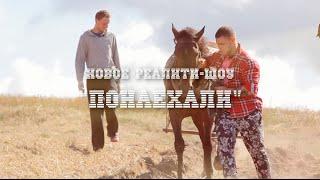 "Реалити-шоу ""Понаехали"" на Беларусь 2 / Тизер #4"