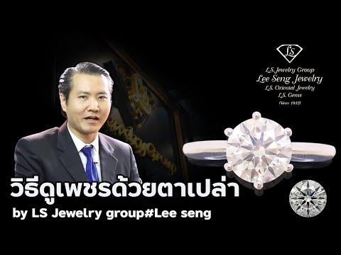 วิธีดูเพชรด้วยตาเปล่า by LS Jewelry Group #Lee Seng