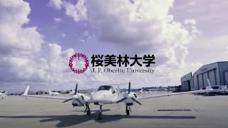 エアラインパイロットを養成する桜美林大学フライト・オペレーションコ...