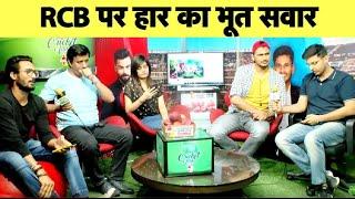 Download Bangalore की लगातार 6वीं हार, आखिर Virat करें तो करें क्या ?  | Sports Tak Mp3 and Videos