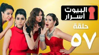 Episode 57 - ELbyot Asrar Series   الحلقة السابعة والخمسون  - مسلسل البيوت أسرار