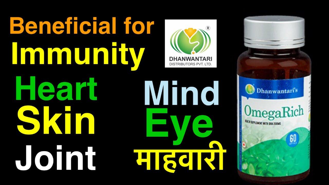 Dhanwantari Ayurvedic Omegarich Capsules Benefits In Hindi Omega