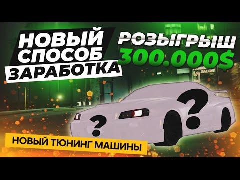 НОВЫЙ СПОСОБ ЗАРАБОТКА В GTA 5 RP С ВОЙС ЧАТОМ , ТЮНИНГ NISSAN GT-R 34! РОЗЫГРЫШ 300.000$! LA MESA!