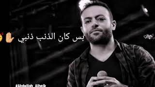 تامر عاشور | كدبه و عاشها قلبي حالة واتس 2019 حزين 💔