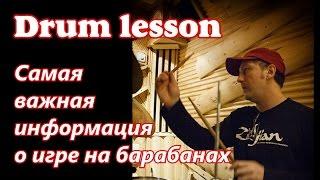 Уроки игры на барабанах (Урок №0) Самая важная информация о игре на барабанах - Drum lessons