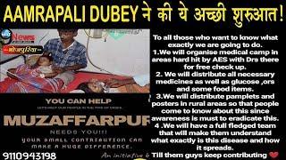 आम्रपाली दुबे ने बिहार के गरीब परिवारों की मदद के लिए बढ़ाये हाथ और कही ये बात Amrapali Dubey