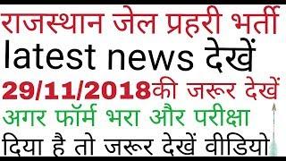 राजस्थान जेल प्रहरी भर्ती 2018||raj Jail prahari bharti news 2018||latest jail warder bharti