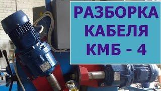 Разборка кабеля КМБ - 4(Смотрите ещё: http://youtu.be/_W9NCaVGXrA Настоящее изделие предназначено для разделки отходов различного кабел..., 2015-02-16T21:48:20.000Z)