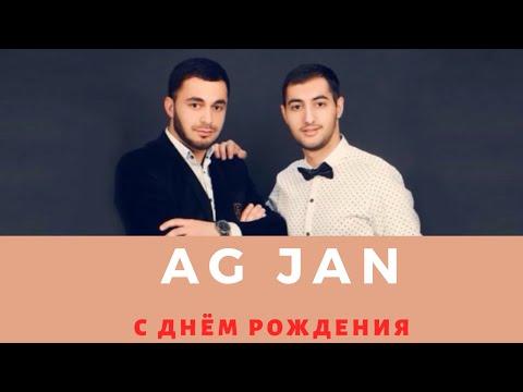 AG JAN - С Днём Рождения