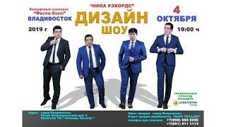 Afisha - Dizayn jamoasi 4-oktyabr 19:00da Rossiyaning Vladivostok shaxrida konsert beradi 2019