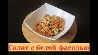 Супер быстрый салат с белой фасолью - Когда гости на пороге!
