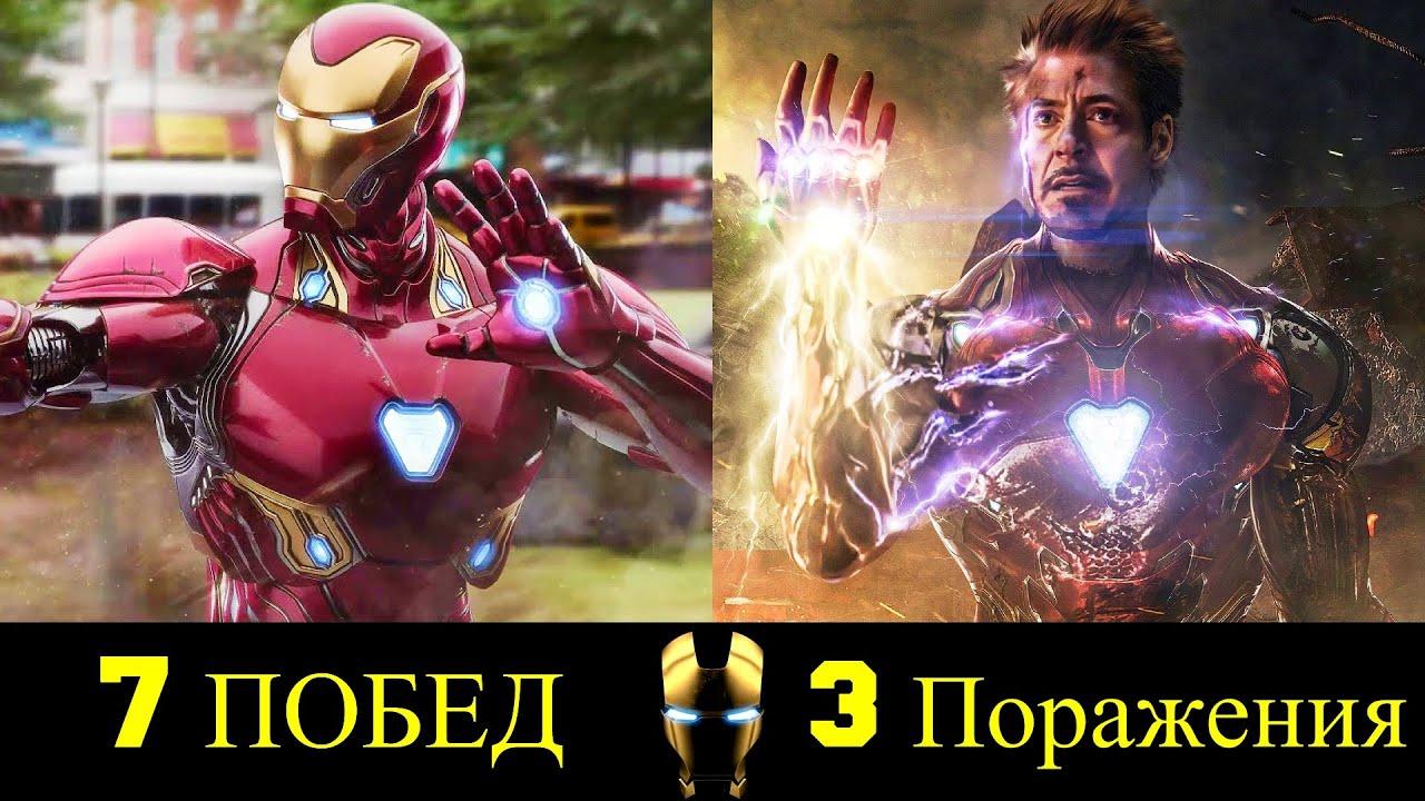 😎 Железный Человек - Все Победы и Поражения Тони Старка 👊!