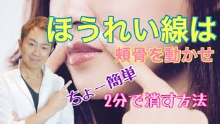 ほうれい線を消す方法!Lift smile lines with massage