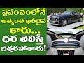 ప్రపంచంలోనే అత్యంత ఖరీదైన కారు!! World's Most Costliest Car | Rolls Royce | Sweptail | Friday Poster