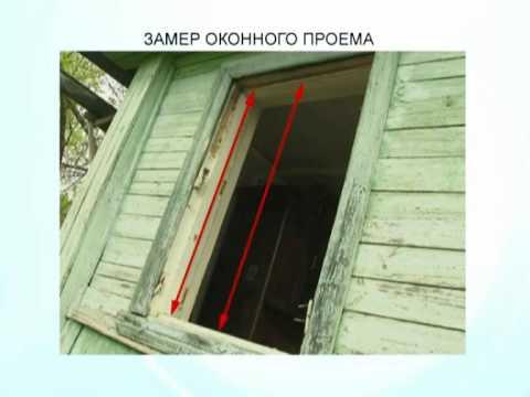 Сюжет Замер окна