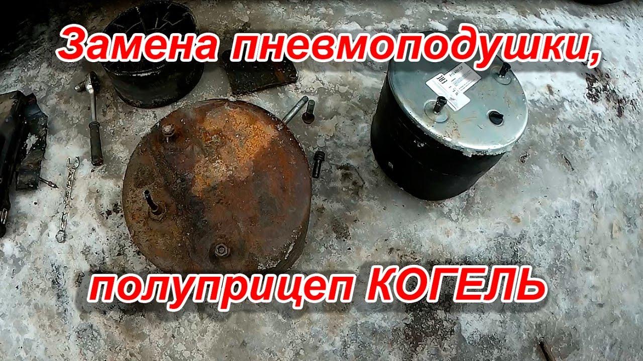 Пневмоподушка замена, полуприцеп Когель Kogel, видео. Подушка 4881, прицеп