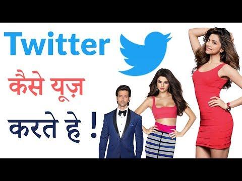 How To Use Twitter - Twitter कैसे यूज़ करते हे  -  Hindi