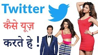 How to Use Twitter - Twitter - Hindi