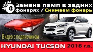 Замена лампочек в фонарях Хендай Туссан 2018 / Снимаем задний фонарь Hyundai Tucson 2018