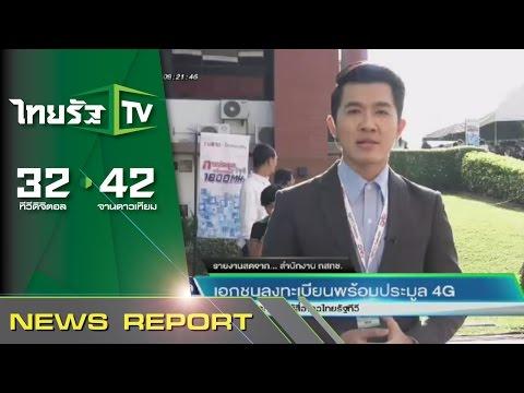 เอกชนพร้อมลงทะเบียนประมูล 4G | 11-11-58 | เช้าข่าวชัดโซเชียล | ThairathTV