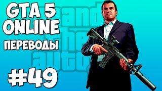 GTA 5 Online Смешные моменты 49 - Вояки (приколы, баги, геймплей)