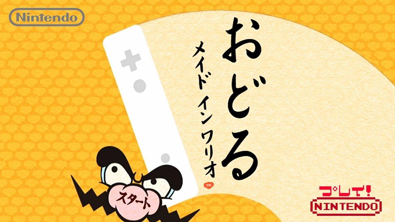 【Wii】『おどる メイドインワリオ』ノーミスクリア