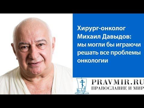 Хирург-онколог Михаил Давыдов: