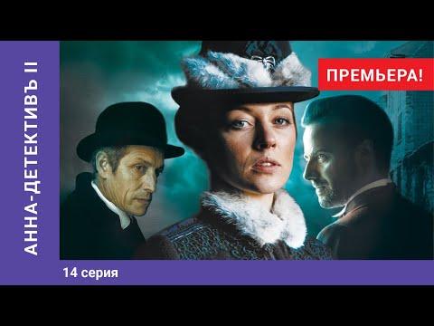 Детектив «Звoнapь 2» (2020) 1-14 серия из 16 HD