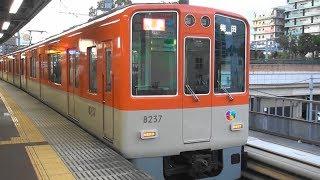 阪神電車8000系8237F 尼崎駅17時5分発特急梅田行き
