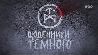 Дневники Темного. 50 серия
