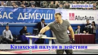 Казахский палуан в действии