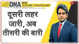 DNA: कोरोना की तीसरी लहर कब आएगी ? | Sudhir Chaudhary | Coronavirus Update | Latest Hindi News