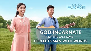 "2021 Christian Music Video | ""God Incarnate of the Last Days Perfects Man With Words"""
