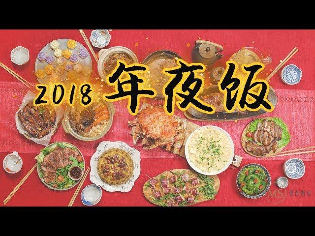 曼食大电影!2018年的年夜饭重磅来袭!【曼达小馆】 *4K
