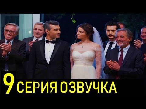 СТУЖА 9 СЕРИЯ РУССКАЯ ОЗВУЧКА