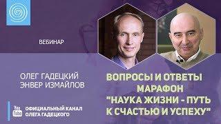 Вебинар О. Гадецкого и Э. Измайлова   Вопросы и ответы   Наука Жизни - путь к счастью и успеху