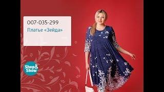 Платье «Зейда». Shop & Show (Мода)