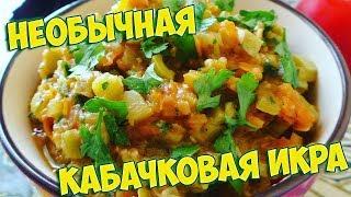 Необычная Кабачковая икра САМЫЙ вкусный рецепт на весь YouTube