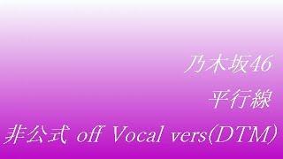 乃木坂46 平行線 off Vocal vers (DTM)