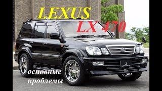LEXUS LX470 ВОЗРАСТ БЕРЕТ СВОЕ!