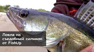 Ловля на Їстівний силікон FishUp Fishing Частина 2