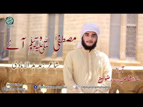 Mustafa S.A.W Aay Beautifull Naat By Hafiz Shahzaib Rizwan Volume 1