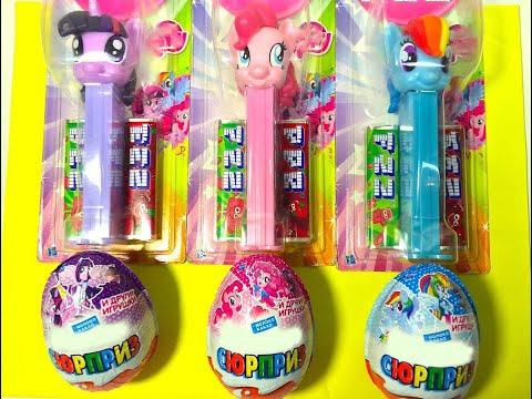 Киндер Сюрпризы Май Литл Пони и Игрушки ПЕЦ,Unboxing PEZ My Little Pony Toys & Kinder Surprise eggs