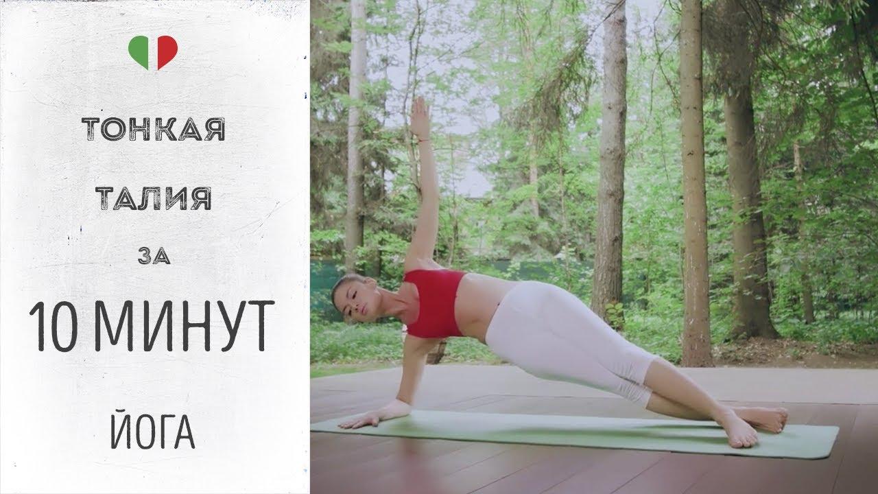 Тонкая талия за 10 минут – Йога для начинающих. - YouTube