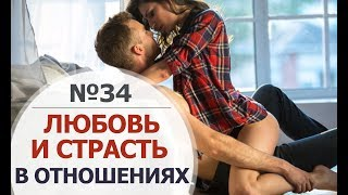 Любовь и Страсть в сексуальных отношениях. День секса. Психология отношений в паре.